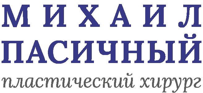 Пластический хирург Михаил Пасичный
